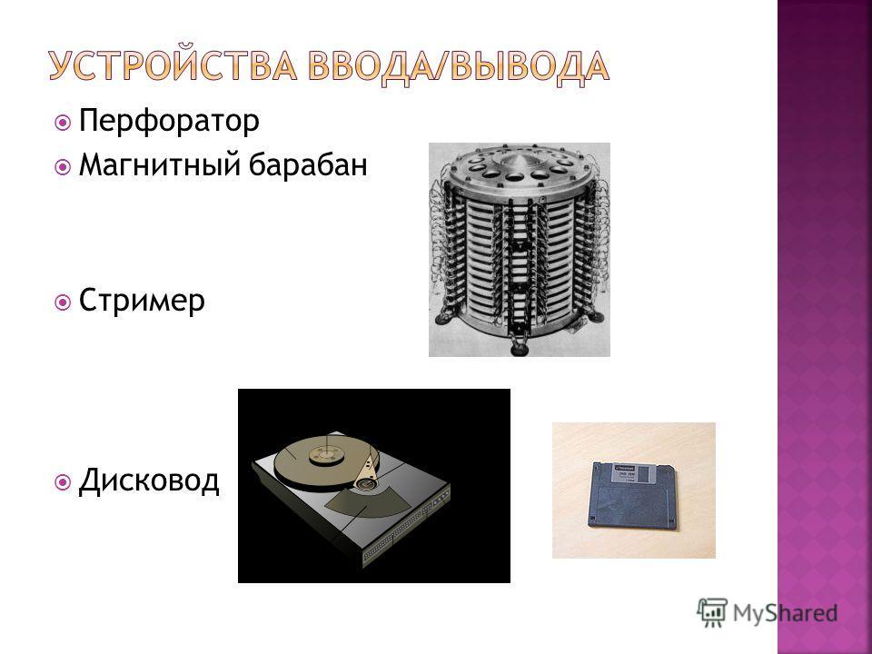 Перфоратор Магнитный барабан Стример Дисковод