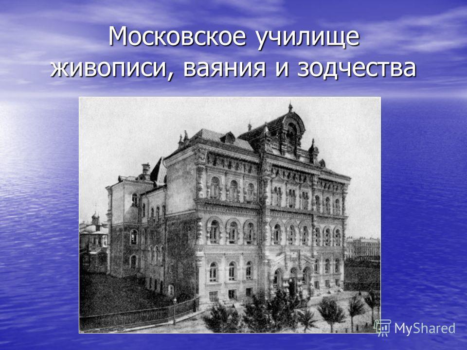 Московское училище живописи, ваяния и зодчества