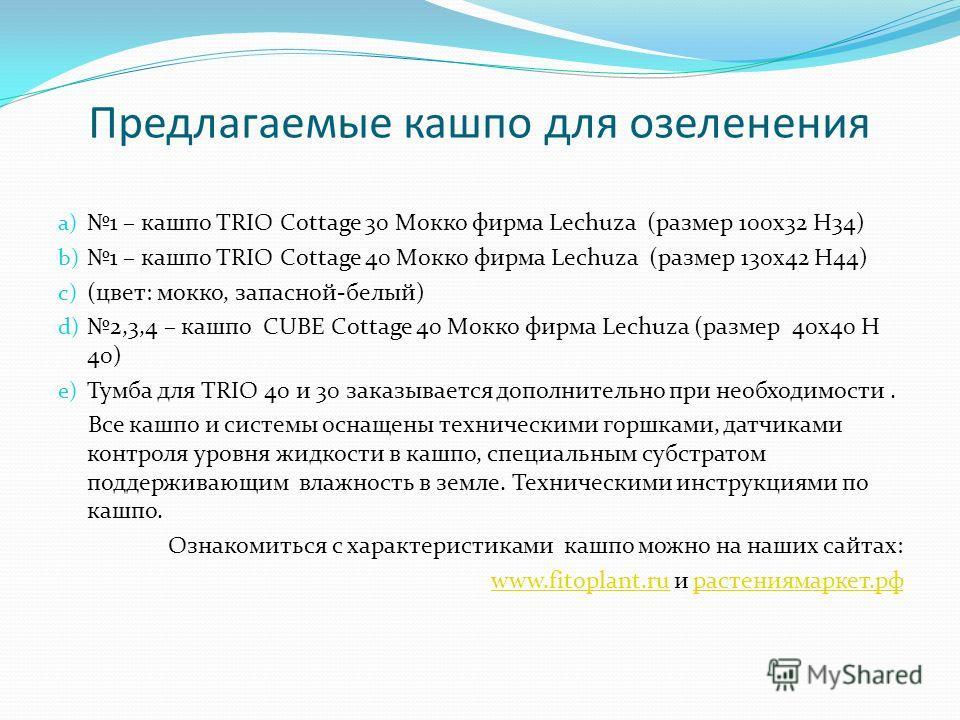 Предлагаемые кашпо для озеленения a) 1 – кашпо TRIO Cottage 30 Mокко фирма Lechuza (размер 100х32 Н34) b) 1 – кашпо TRIO Cottage 40 Mокко фирма Lechuza (размер 130х42 Н44) c) (цвет: мокко, запасной-белый) d) 2,3,4 – кашпо CUBE Cottage 40 Mокко фирма