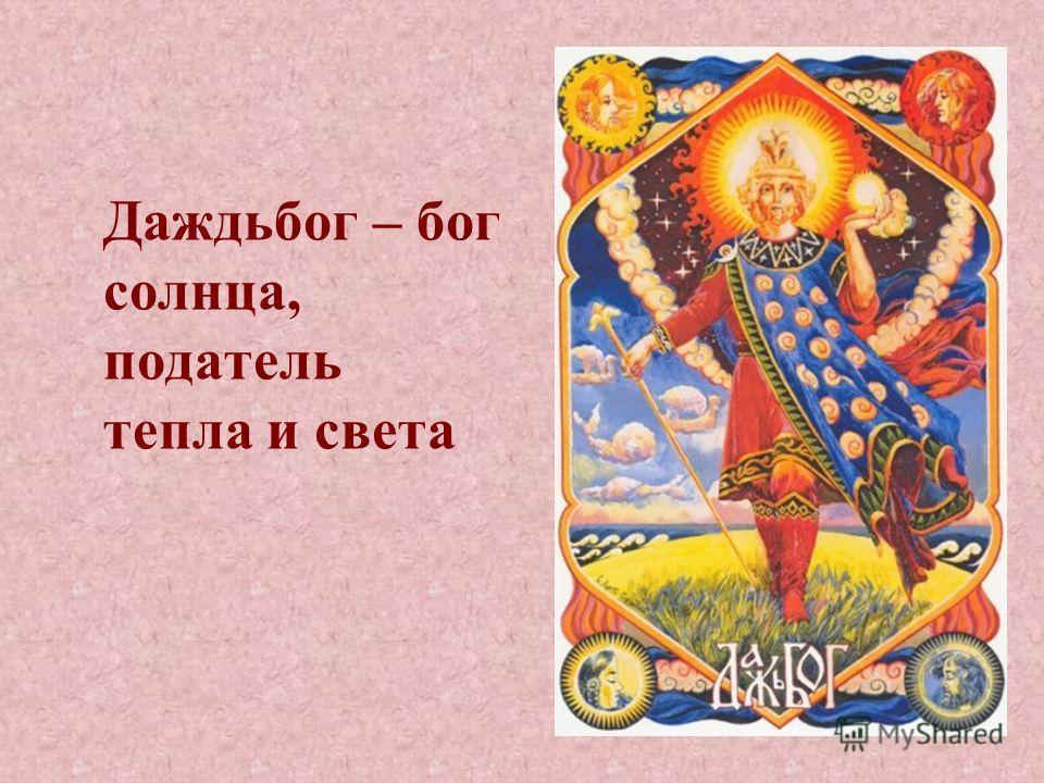 Даждьбог – бог солнца, податель тепла и света