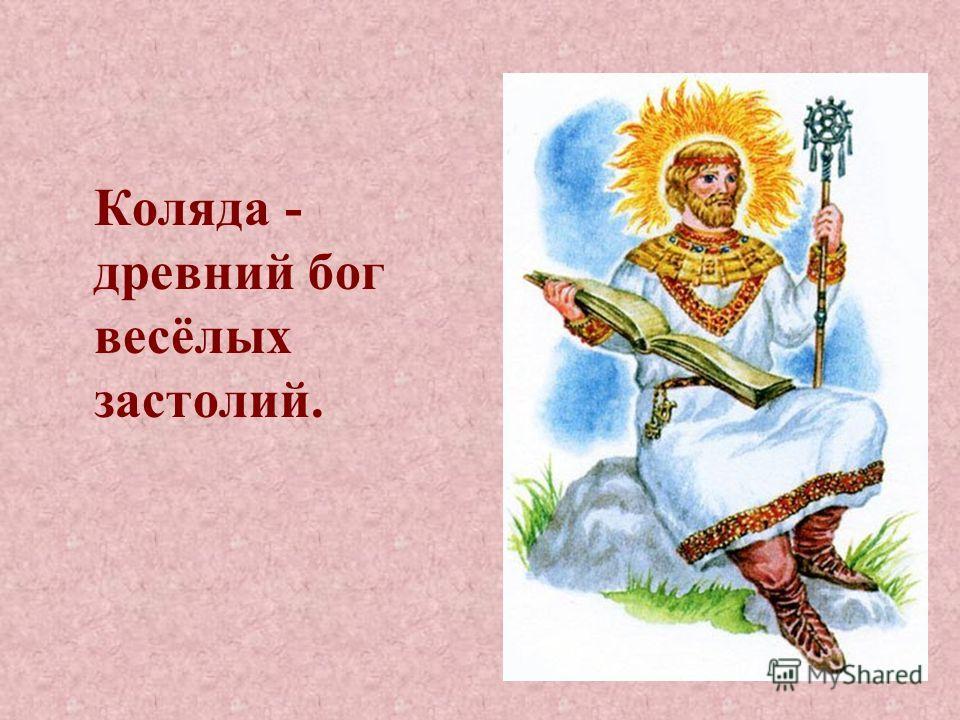 Коляда - древний бог весёлых застолий.