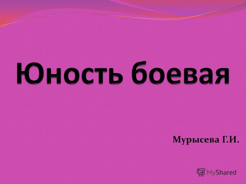 Мурысева Г.И.