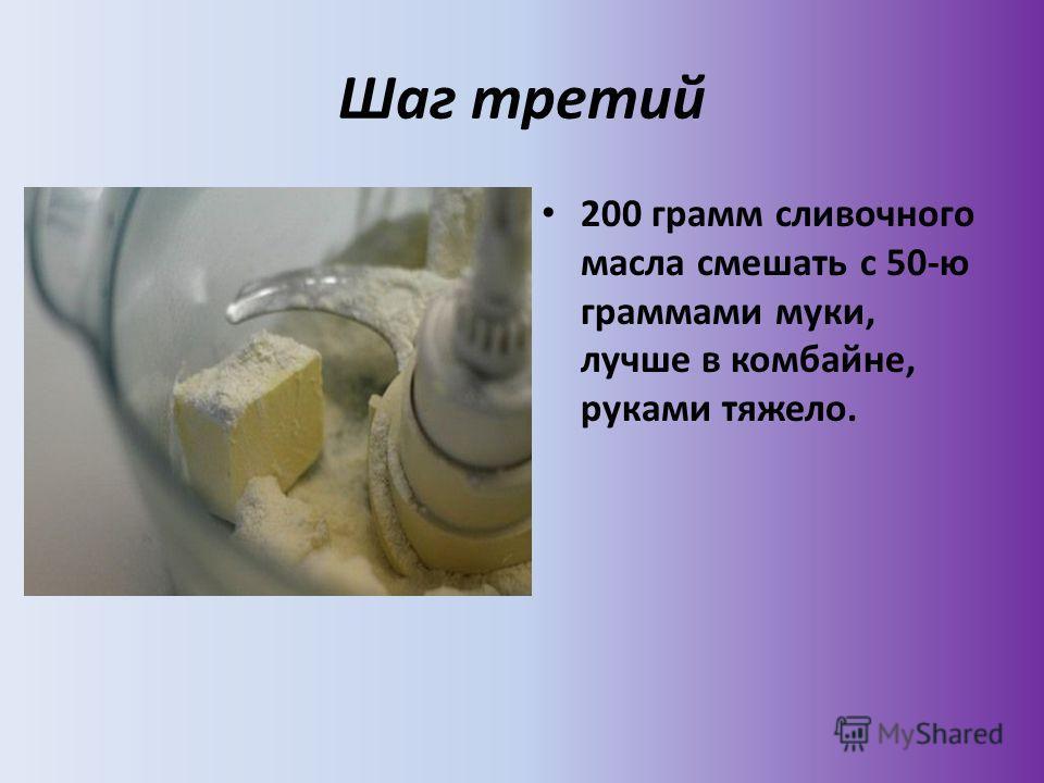 Шаг третий 200 грамм сливочного масла смешать с 50-ю граммами муки, лучше в комбайне, руками тяжело.