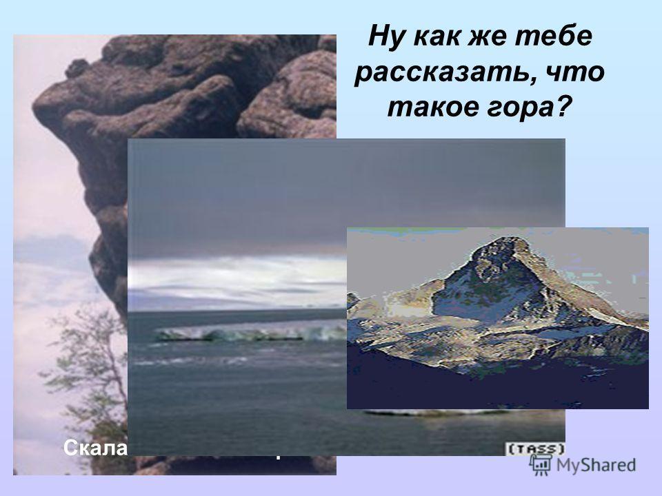 Скала имени Визбора Ну как же тебе рассказать, что такое гора?
