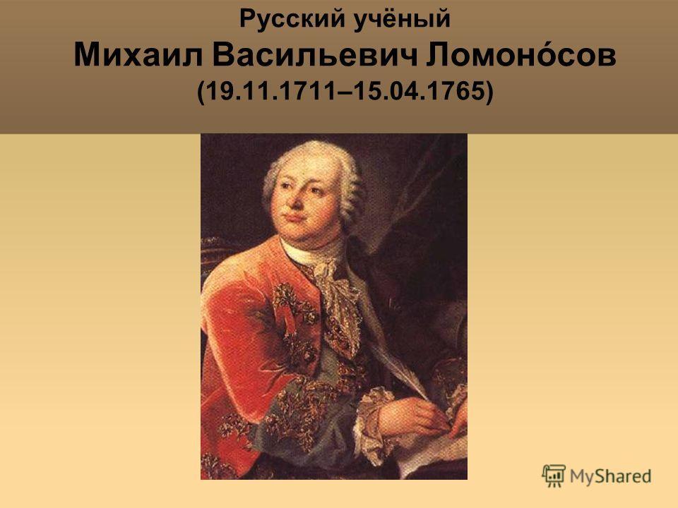 Яковлева Т.Ю. Русский учёный Михаил Васильевич Ломонóсов (19.11.1711–15.04.1765)