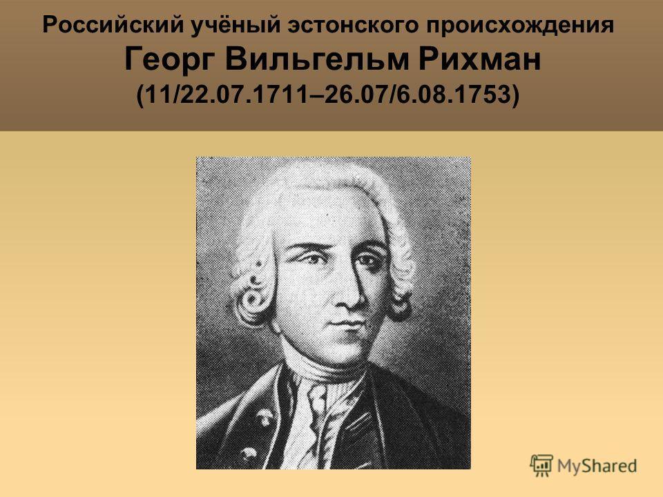 Яковлева Т.Ю. Российский учёный эстонского происхождения Георг Вильгельм Рихман (11/22.07.1711–26.07/6.08.1753)