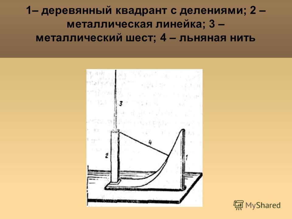 Яковлева Т.Ю. 1– деревянный квадрант с делениями; 2 – металлическая линейка; 3 – металлический шест; 4 – льняная нить