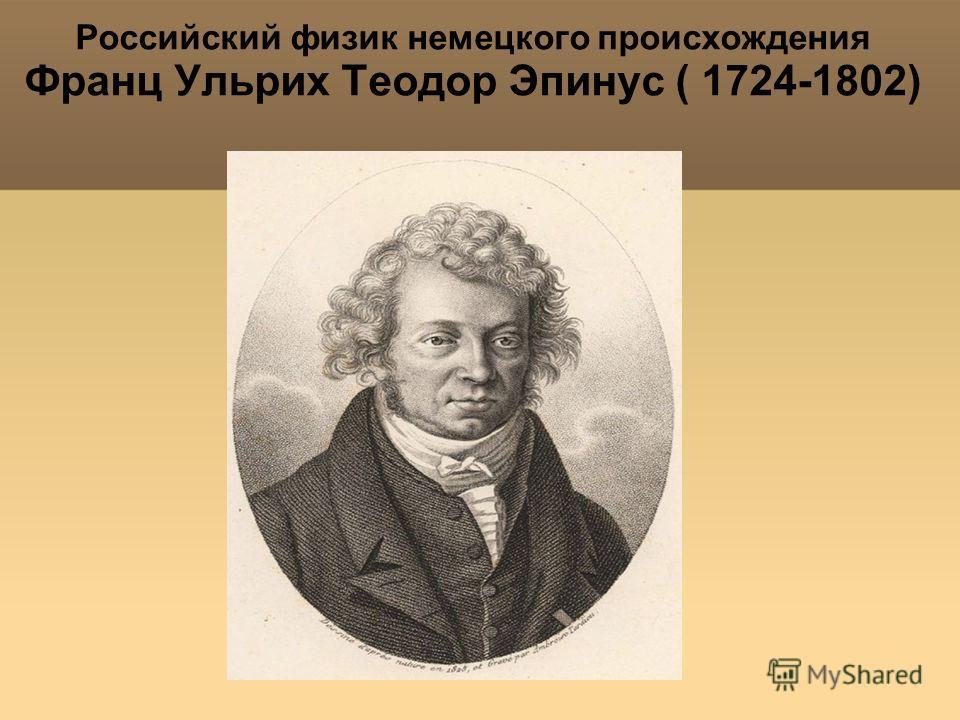 Яковлева Т.Ю. Российский физик немецкого происхождения Франц Ульрих Теодор Эпинус ( 1724-1802)