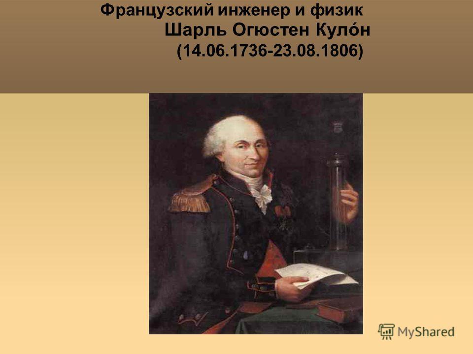 Яковлева Т.Ю. Французский инженер и физик Шарль Огюстен Кулóн (14.06.1736-23.08.1806)