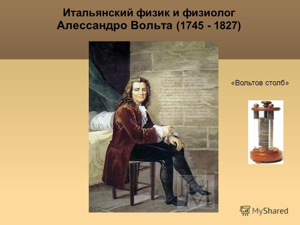 Яковлева Т.Ю. Итальянский физик и физиолог Алессандро Вольта (1745 - 1827) «Вольтов столб»