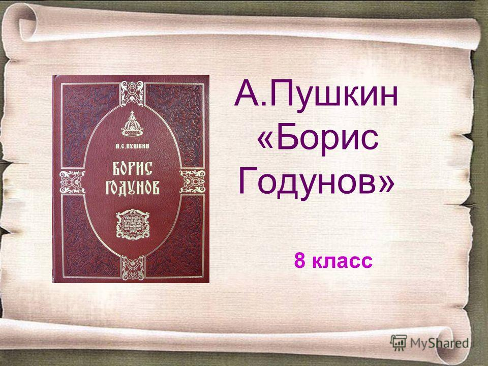 А.Пушкин «Борис Годунов» 8 класс