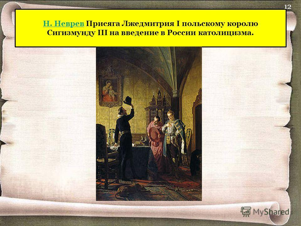 Н. НевревН. Неврев Присяга Лжедмитрия I польскому королю Сигизмунду III на введение в России католицизма. 12