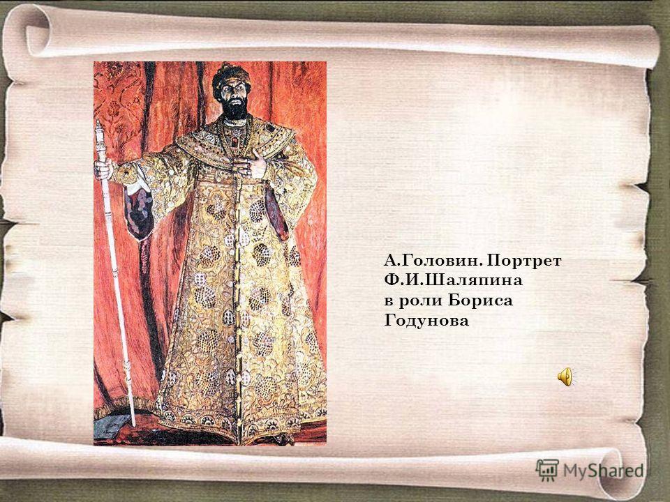 А.Головин. Портрет Ф.И.Шаляпина в роли Бориса Годунова