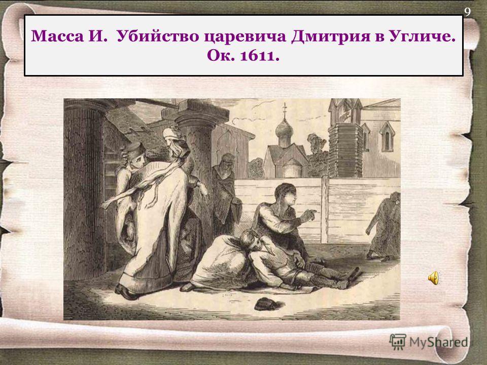 Масса И. Убийство царевича Дмитрия в Угличе. Ок. 1611. 9
