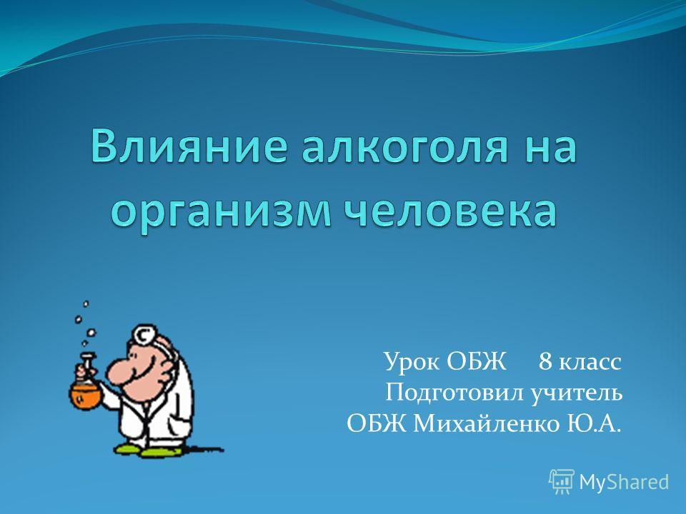 Урок ОБЖ 8 класс Подготовил учитель ОБЖ Михайленко Ю.А.