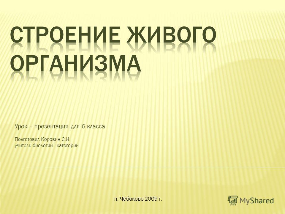 Урок – презентация для 6 класса Подготовил Коровин С.И. учитель биологии I категории п. Чёбаково 2009 г.