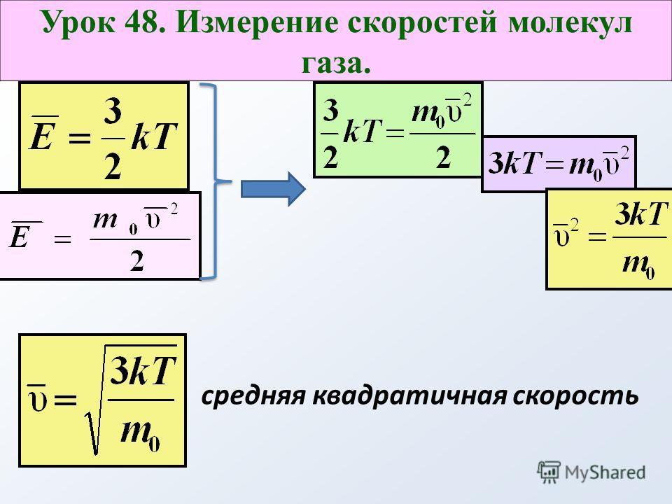 средняя квадратичная скорость Урок 48. Измерение скоростей молекул газа.