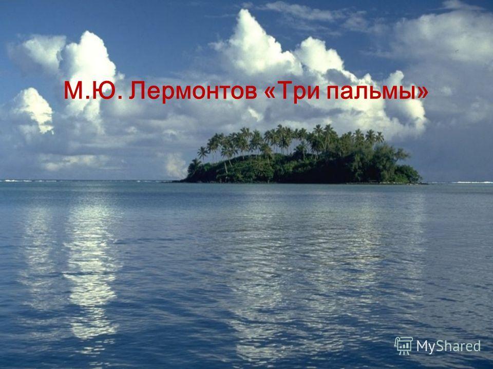 М.Ю. Лермонтов «Три пальмы»