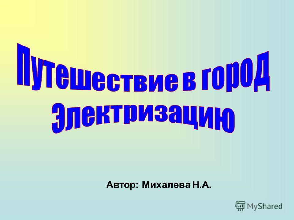 Автор: Михалева Н.А.