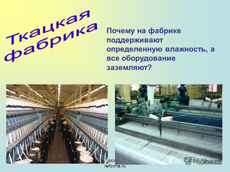 Мой университет- www.edu- reforma.ru Почему на фабрике поддерживают определенную влажность, а все оборудование заземляют?