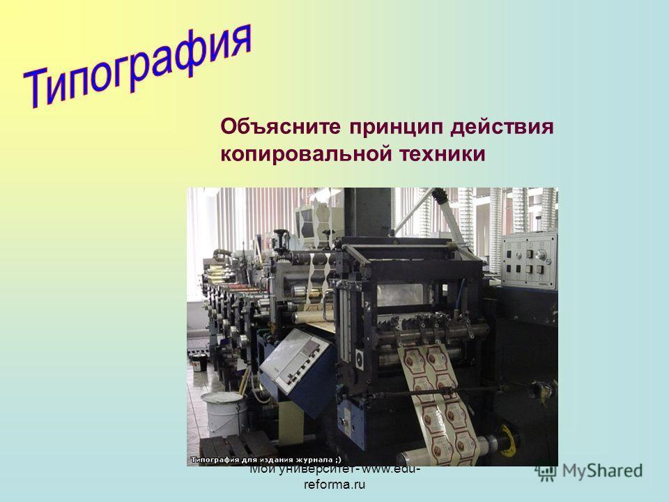 Мой университет- www.edu- reforma.ru Объясните принцип действия копировальной техники