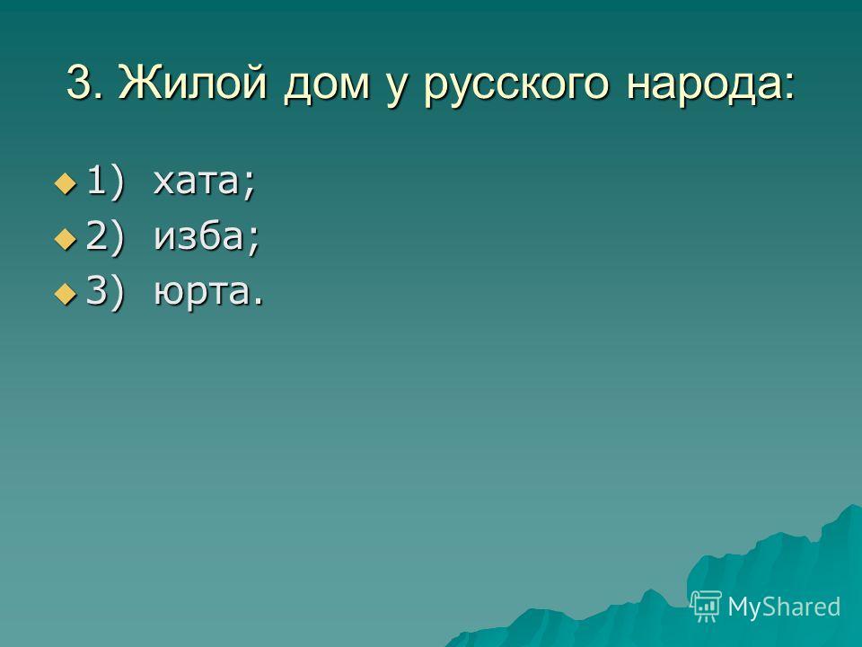 2. Древнерусские сооружения: 1) собор; 1) собор; 2) мечеть; 2) мечеть; 3) кремль. 3) кремль.