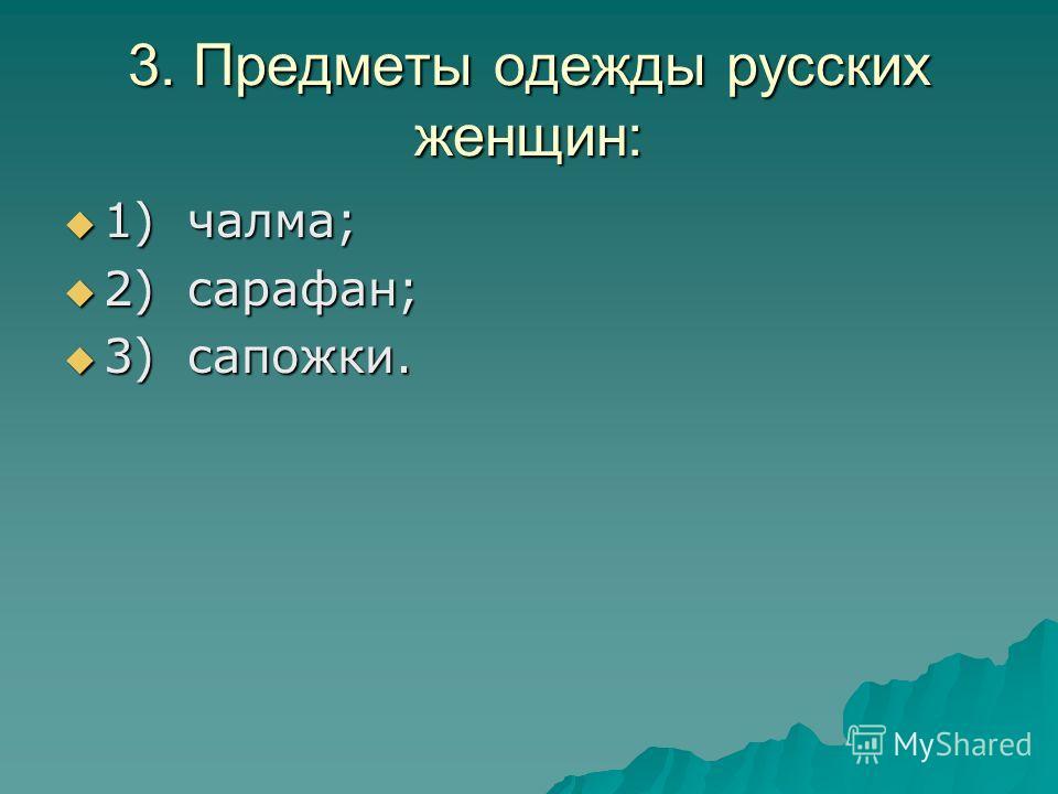 2. Блюда русской кухни: 1) щи; 1) щи; 2) манты; 2) манты; 3) блины. 3) блины.
