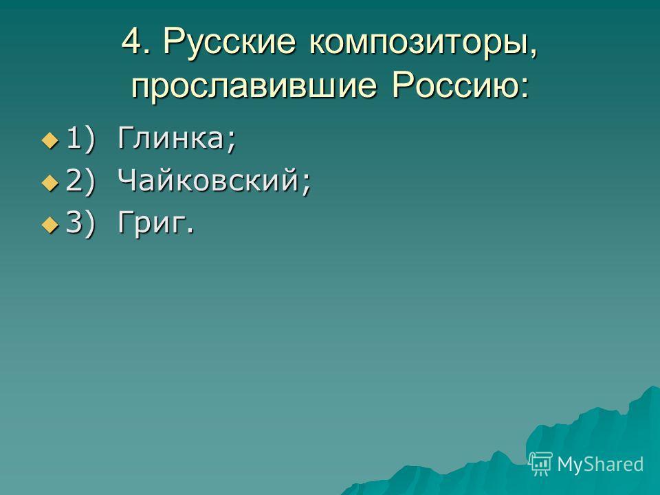 3. Предметы одежды русских женщин: 1) чалма; 1) чалма; 2) сарафан; 2) сарафан; 3) сапожки. 3) сапожки.