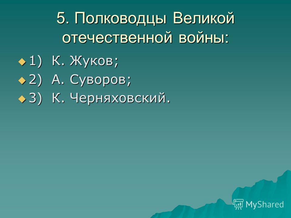 4. Русские композиторы, прославившие Россию: 1) Глинка; 1) Глинка; 2) Чайковский; 2) Чайковский; 3) Григ. 3) Григ.