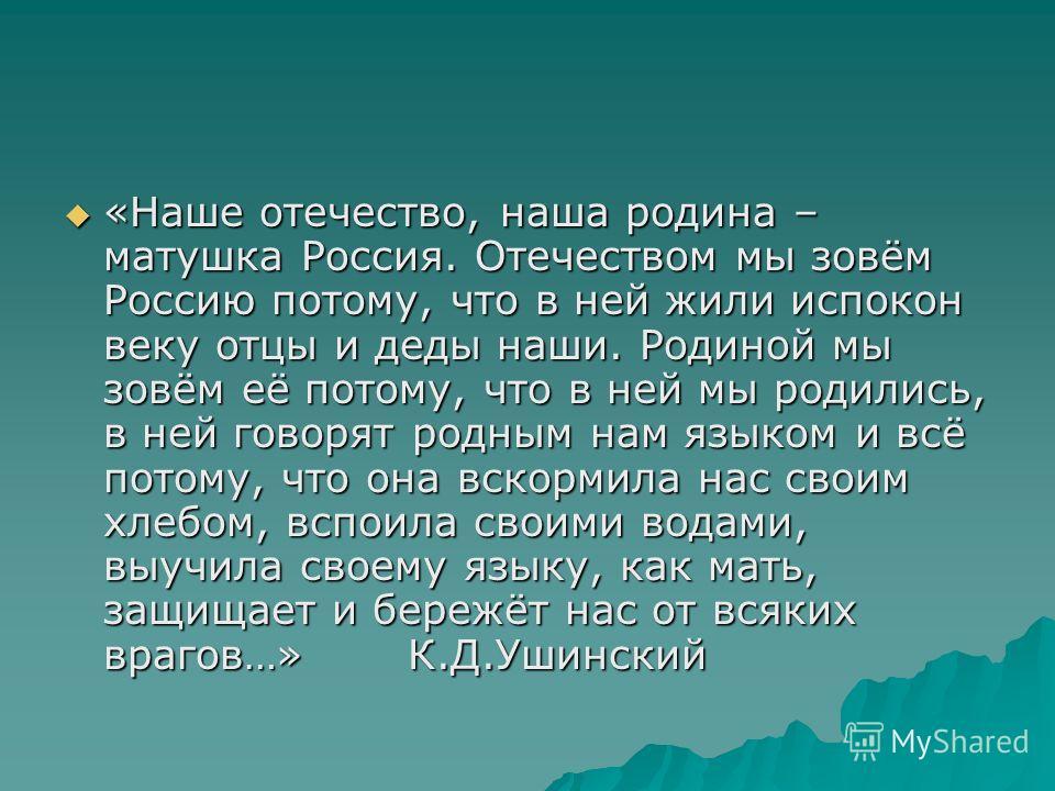 Игра «Звёздный час» на тему «Я люблю тебя, Россия».