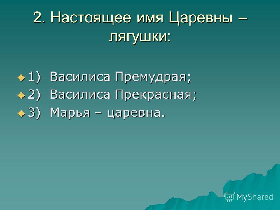 1 тур 1. Русские народные сказки: 1. Русские народные сказки: 1) «Маша и медведь» 1) «Маша и медведь» 2) «Снегурочка» 2) «Снегурочка» 3) «Красная шапочка». 3) «Красная шапочка».