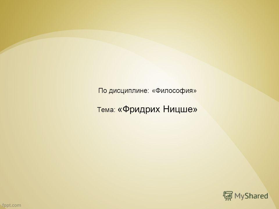 По дисциплине: «Философия» Тема: «Фридрих Ницше»
