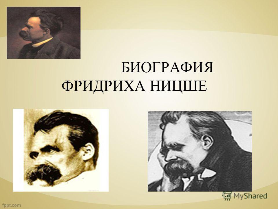 БИОГРАФИЯ ФРИДРИХА НИЦШЕ