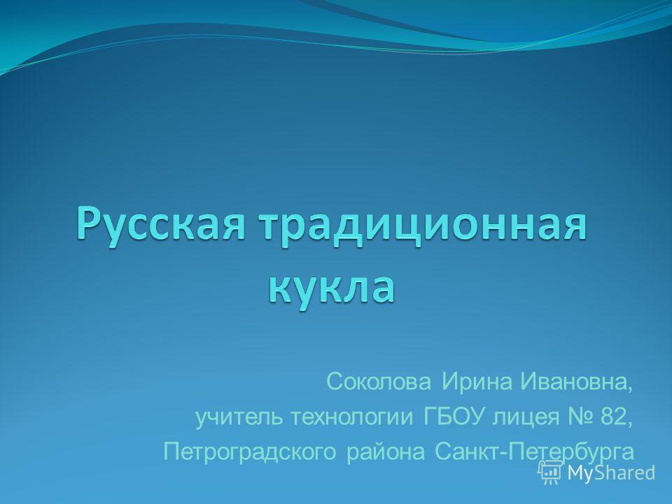 Соколова Ирина Ивановна, учитель технологии ГБОУ лицея 82, Петроградского района Санкт-Петербурга