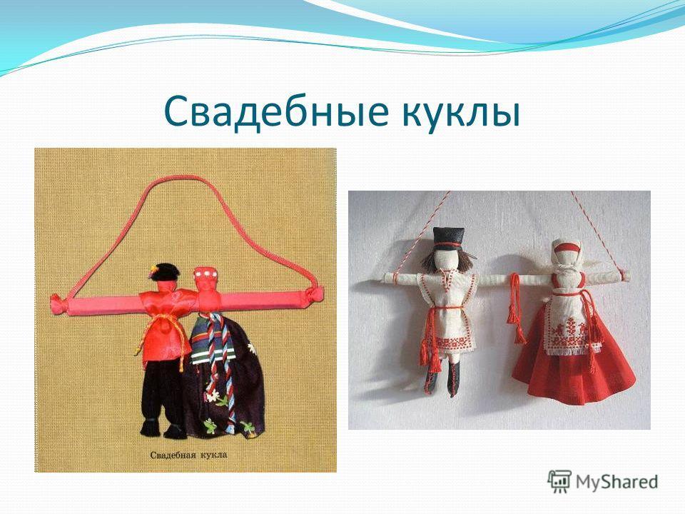 Свадебные куклы