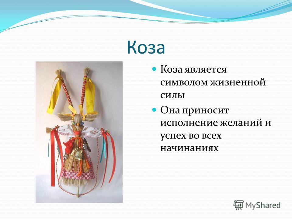Коза Коза является символом жизненной силы Она приносит исполнение желаний и успех во всех начинаниях