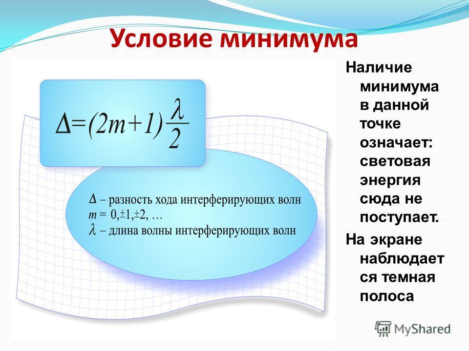 Условие минимума Наличие минимума в данной точке означает: световая энергия сюда не поступает. На экране наблюдает ся темная полоса