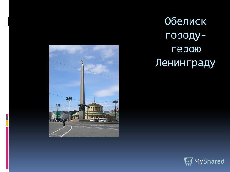Обелиск городу- герою Ленинграду