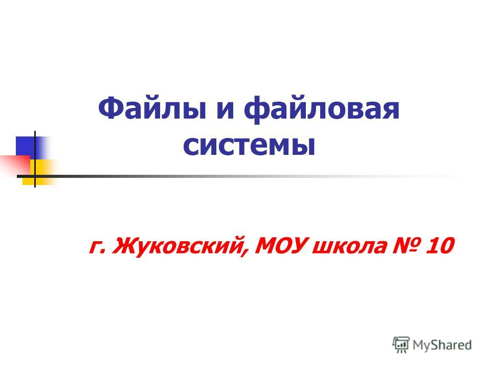 Файлы и файловая системы г. Жуковский, МОУ школа 10