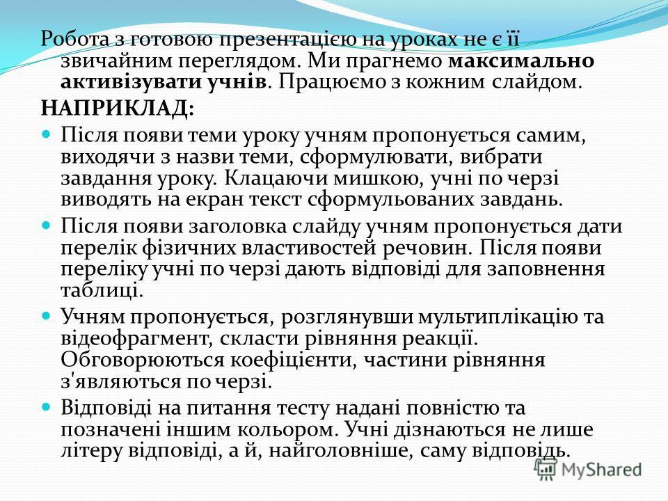 до хімічних реакцій використовувати відео, анімацію та анімаційні рівняння реакцій паралельно; не перевантажувати анімаційними ефектами саму презентацію; по можливості застосовувати дані про Україну, область, місто; наприкінці презентації повинен бут