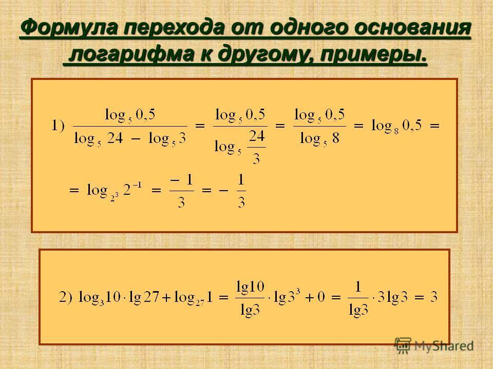 Формула перехода от одного основания логарифма к другому, примеры. логарифма к другому, примеры.