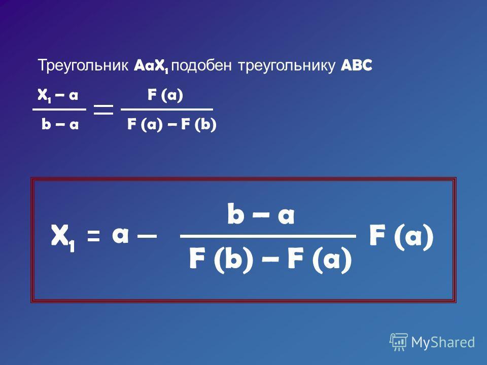 Треугольник AaX 1 подобен треугольнику ABC X 1 – a F (a) b – a F (a) – F (b) X1X1 a b – a F (b) – F (a) F (a)