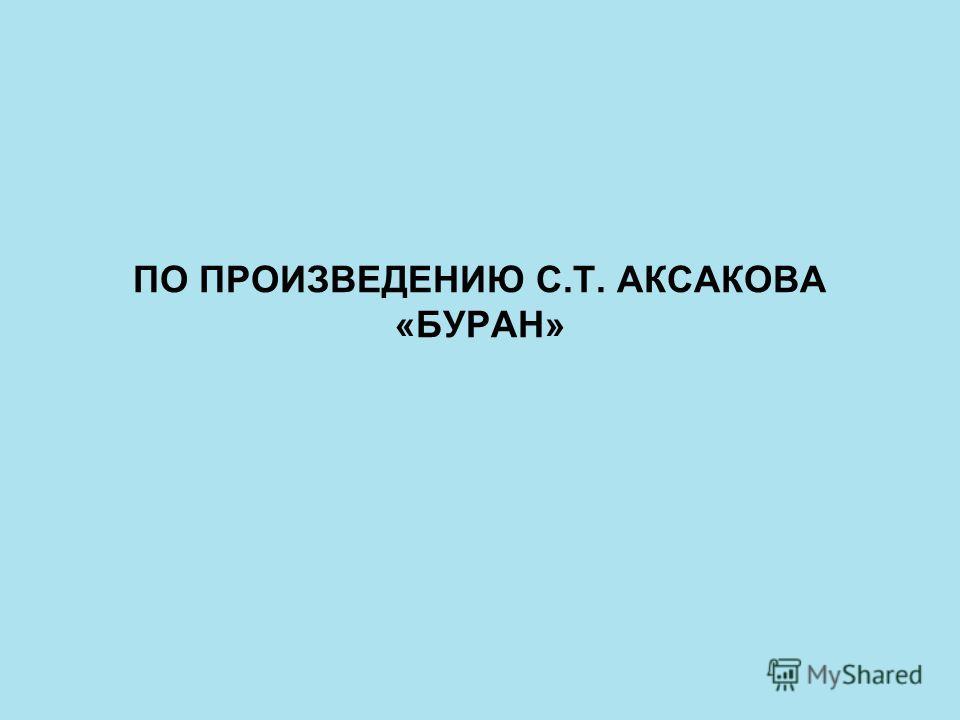 ПО ПРОИЗВЕДЕНИЮ С.Т. АКСАКОВА «БУРАН»