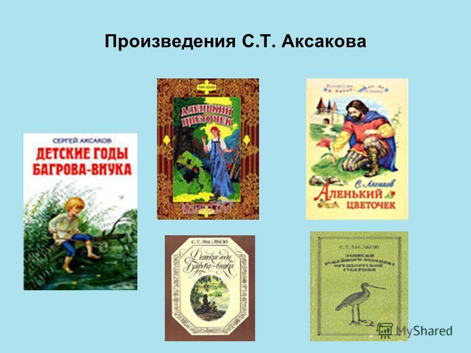 Произведения С.Т. Аксакова