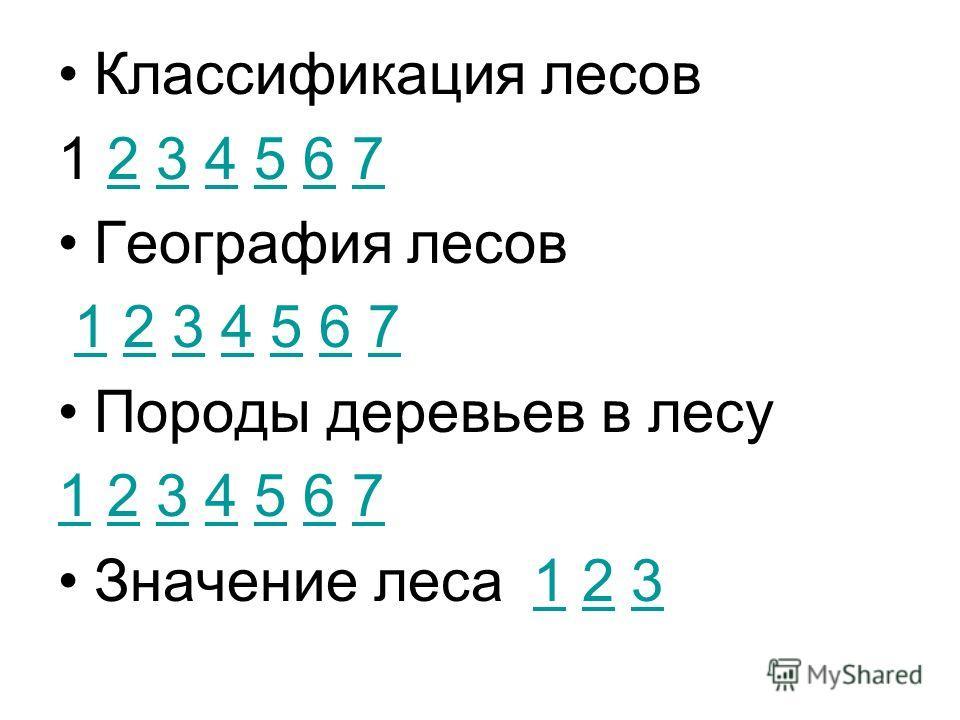 Классификация лесов 1 2 3 4 5 6 7234567 География лесов 1 2 3 4 5 6 71234567 Породы деревьев в лесу 11 2 3 4 5 6 7234567 Значение леса 1 2 3123