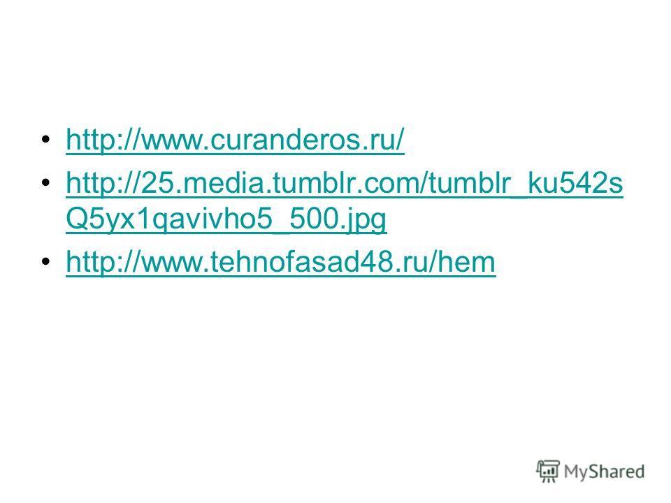 http://www.curanderos.ru/ http://25.media.tumblr.com/tumblr_ku542s Q5yx1qavivho5_500.jpghttp://25.media.tumblr.com/tumblr_ku542s Q5yx1qavivho5_500.jpg http://www.tehnofasad48.ru/hem