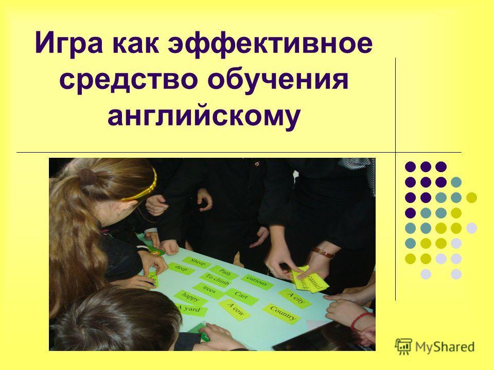 Игра как эффективное средство обучения английскому