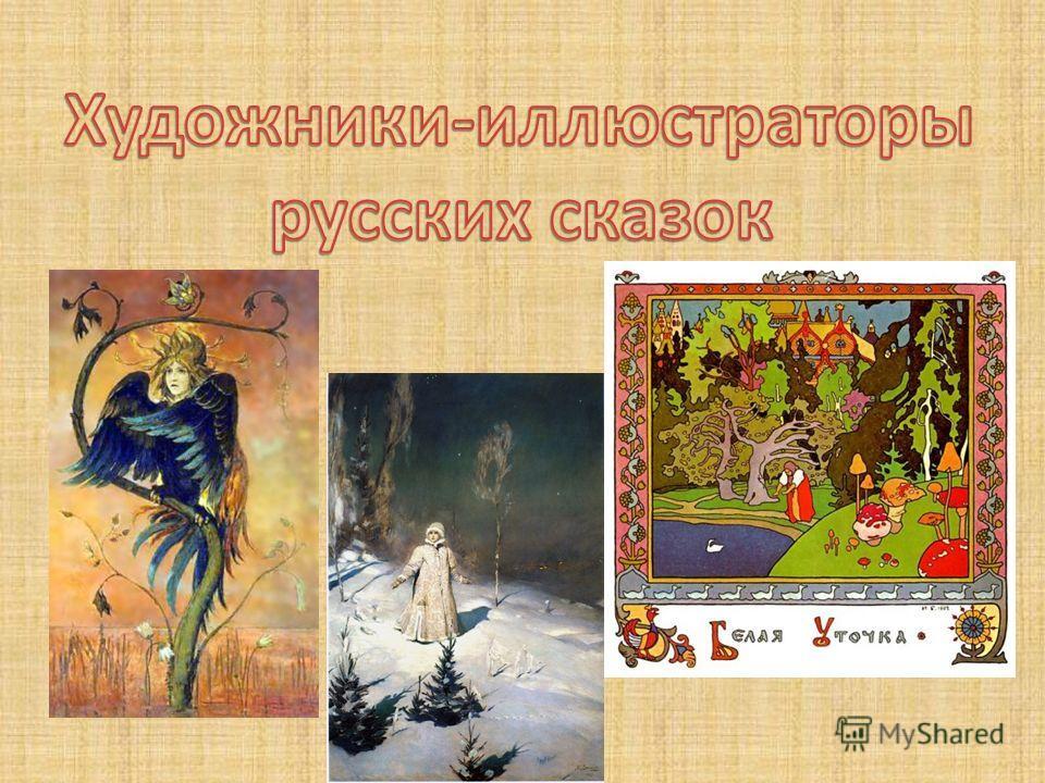 Билибин иллюстрации к сказке о царе салтане презентация
