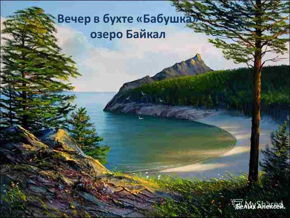 Вечер в бухте «Бабушка» озеро Байкал