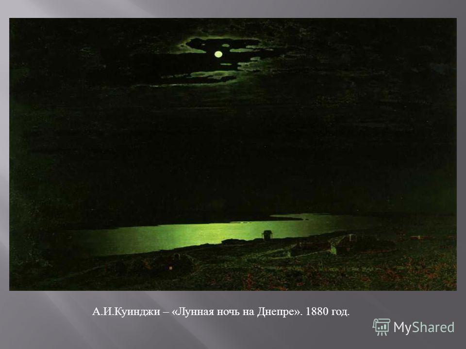 А. И. Куинджи – « Лунная ночь на Днепре ». 1880 год.